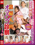 Aoki Misora in Perverted Gyno Exam