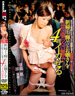 Sena Ayumu in Quiet Vibrator at a Wedding