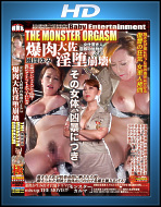 Yumi Kazama in THE MONSTER ORGASM